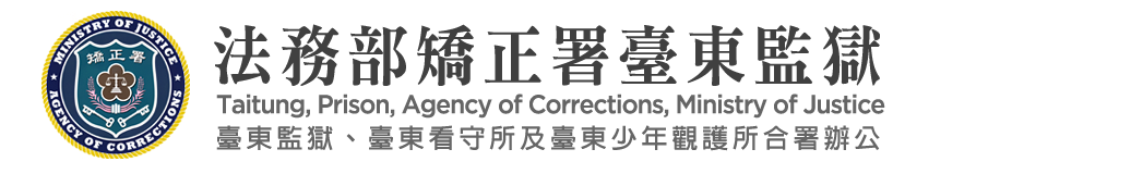 Taitung Prison, Agency of Corrections, Ministry of Justice:Back to homepage